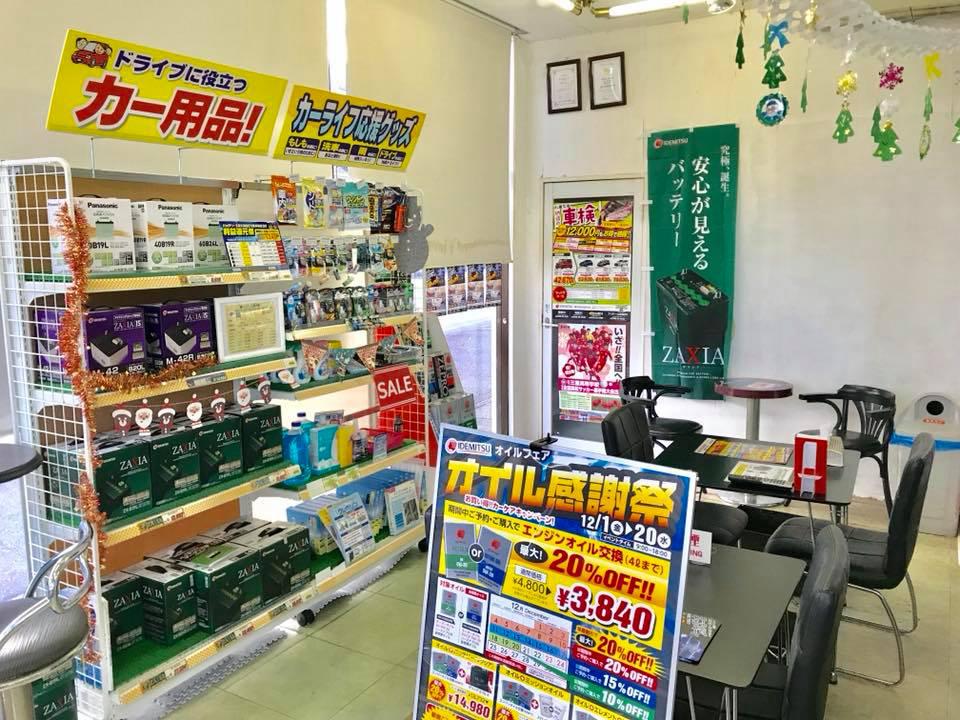 松阪 持込タイヤ交換グリピット 加盟店オープン