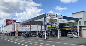 グリピット フジプロ セルフ黄瀬川SS店