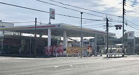 グリピット シェル 栗田石油 海岸通り店