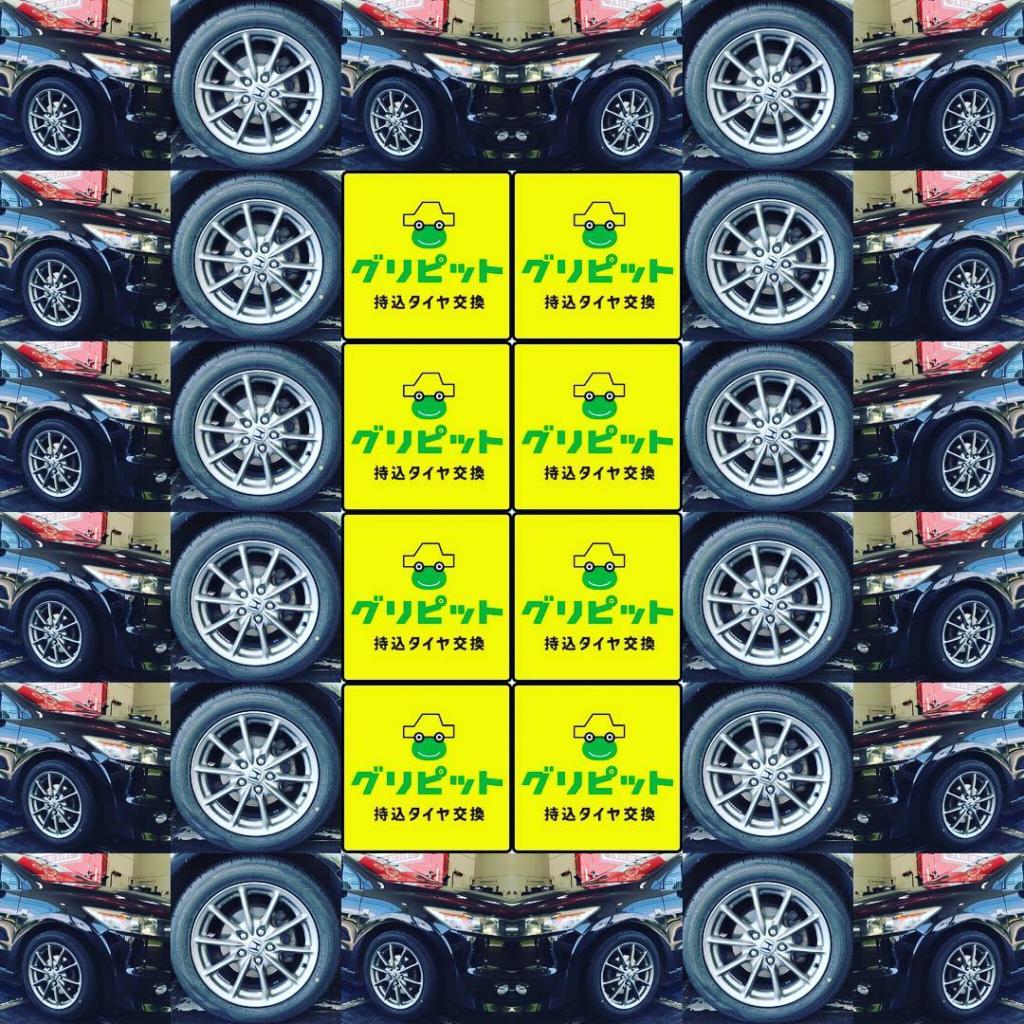 名古屋、タイヤ持込み、愛知県、名古屋市、グリピット、千種区、尾張旭市、長久手市の皆様、伊勢、松阪、津、久居、鈴鹿、四日市、桑名、亀山、持込みタイヤ交換グリピット オープンします、愛知県名古屋市守山区に、タイヤ持ち込み交換オープン、持ち込みタイヤ交換、ネット直送OK、スタッドレスタイヤ交換、ノーマルタイヤ交換、地域最安値挑戦中、タイヤ交換、お待ちしております