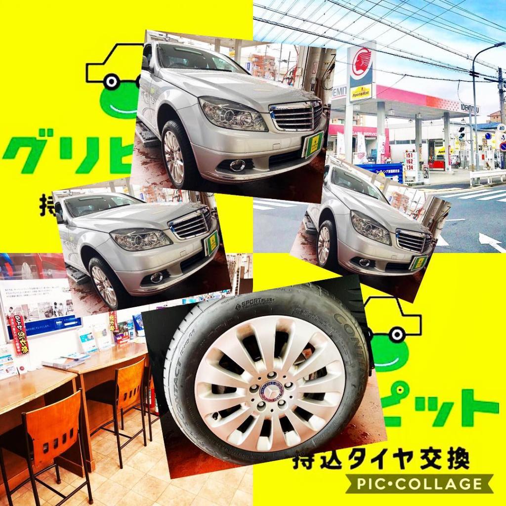 名古屋市、持込みタイヤ交換グリピット オープンします、愛知県名古屋市守山区に、タイヤ持ち込み交換オープン、ネット直送OK、岐阜に持込みタイヤ交換 グリピット まもなくオープンいたします。