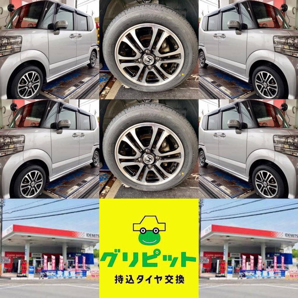 持ち込みタイヤ交換伊賀市にオープンいたしました、ネットで購入されたタイヤ大歓迎、持込タイヤ、タイヤ持込、タイヤ交換 持ち込みは是非、持ち込みタイヤ交換グリピット シェル セルフ ニューハートのご利用お待ちしております、伊賀、伊賀市、持込みタイヤ、タイヤ持ち込み、タイヤ持込み交換、伊賀、名張、桑名持ち込みタイヤ交換、名古屋、タイヤ持込み、愛知県、名古屋市、グリピット、千種区、尾張旭市、長久手市の皆様、伊勢、松阪、津、伊賀市、伊賀、名張市、名張、伊賀上野、久居、鈴鹿、四日市、桑名、亀山、持込みタイヤ交換グリピット オープンします、愛知県名古屋市守山区に、タイヤ持ち込み交換オープン、持ち込みタイヤ交換、ネット直送OK、スタッドレスタイヤ交換、ノーマルタイヤ交換、地域最安値挑戦中、タイヤ交換、お待ちしております,岐阜市に持ち込みタイヤ交換グリピット 加盟店 オープンいたしました,岐阜,大垣,各務原にお住いの皆様、是非ご利用お待ちしております。