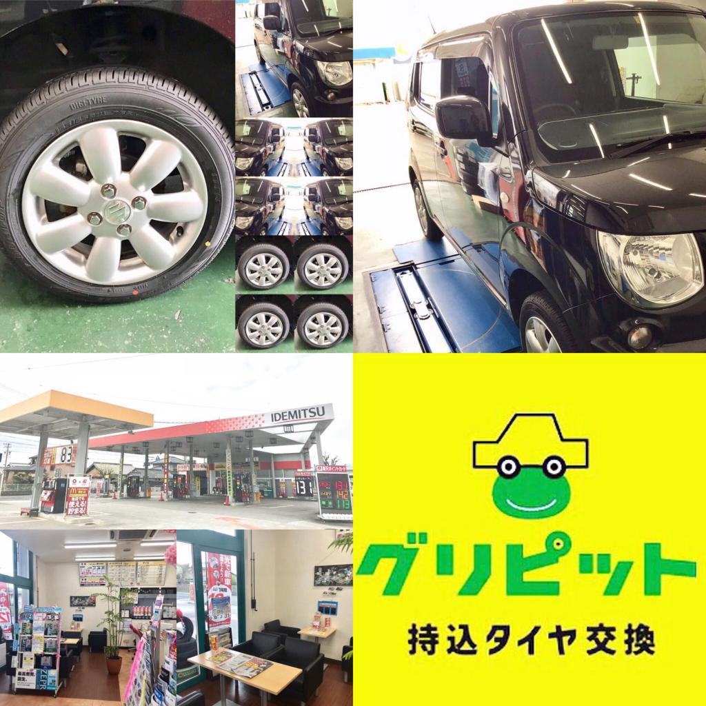 和歌山県新宮市に持ち込みタイヤ交換グリピット加盟店オープンです。三重県熊野市でタイヤ持ち込み交換をお探しの皆様,新宮市に持ち込みタイヤ交換グリピットオープンいたしました。持ち込みタイヤ交換伊賀市にオープンいたしました、ネットで購入されたタイヤ大歓迎、持込タイヤ、タイヤ持込、タイヤ交換 持ち込みは是非、持ち込みタイヤ交換グリピット シェル セルフ ニューハートのご利用お待ちしております、伊賀、伊賀市、持込みタイヤ、タイヤ持ち込み、タイヤ持込み交換、伊賀、名張、桑名持ち込みタイヤ交換、名古屋、タイヤ持込み、愛知県、名古屋市、グリピット、千種区、尾張旭市、長久手市の皆様、伊勢、松阪、津、伊賀市、伊賀、名張市、名張、伊賀上野、久居、鈴鹿、四日市、桑名、亀山、持込みタイヤ交換グリピット オープンします、愛知県名古屋市守山区に、タイヤ持ち込み交換オープン、持ち込みタイヤ交換、ネット直送OK、スタッドレスタイヤ交換、ノーマルタイヤ交換、地域最安値挑戦中、タイヤ交換、お待ちしております,岐阜市に持ち込みタイヤ交換グリピット 加盟店 オープンいたしました,岐阜,大垣,各務原にお住いの皆様、是非ご利用お待ちしております,和歌山県新宮市に持ち込みタイヤ交換グリピット加盟店オープンです。三重県熊野市でタイヤ持ち込み交換をお探しの皆様,新宮市に持ち込みタイヤ交換グリピットオープンいたしました。