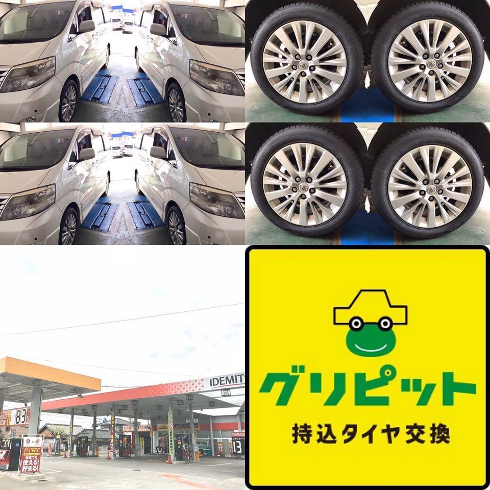 タイヤ持ち込み交換 出光 津市久居インターSS トヨタ アルファード 235/50R18 4本7000円
