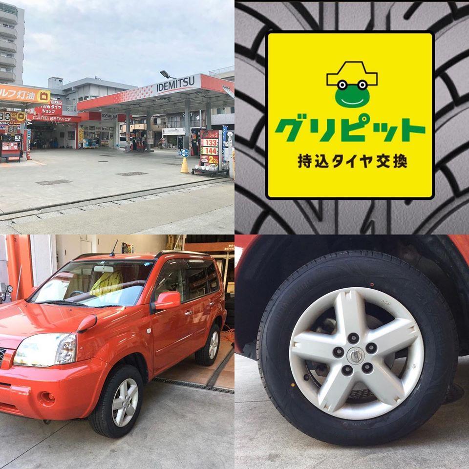 岐阜市、持ち込みタイヤ交換 出光 セルフみやこSS 日産エクストレイル 215/65R16 4本6000円