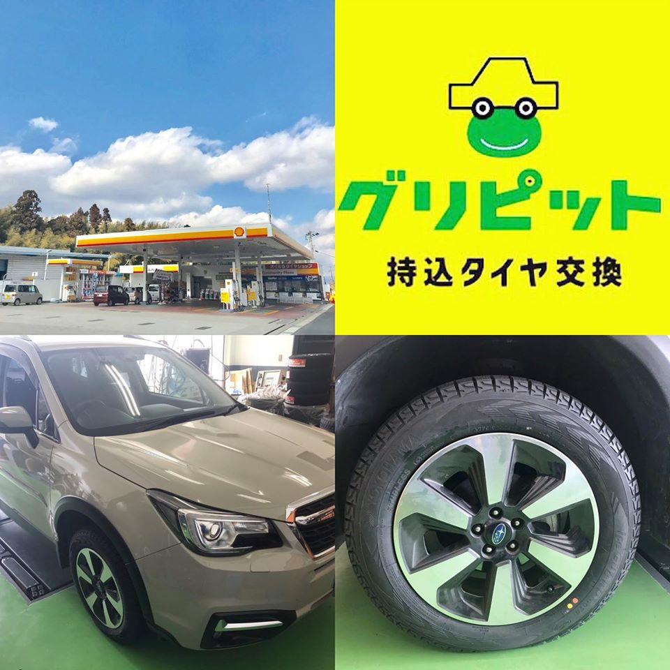 伊賀市、持ち込みタイヤ交換 シェル セルフニューハートSS スバルフォレスター 225/60R17 4本7000円