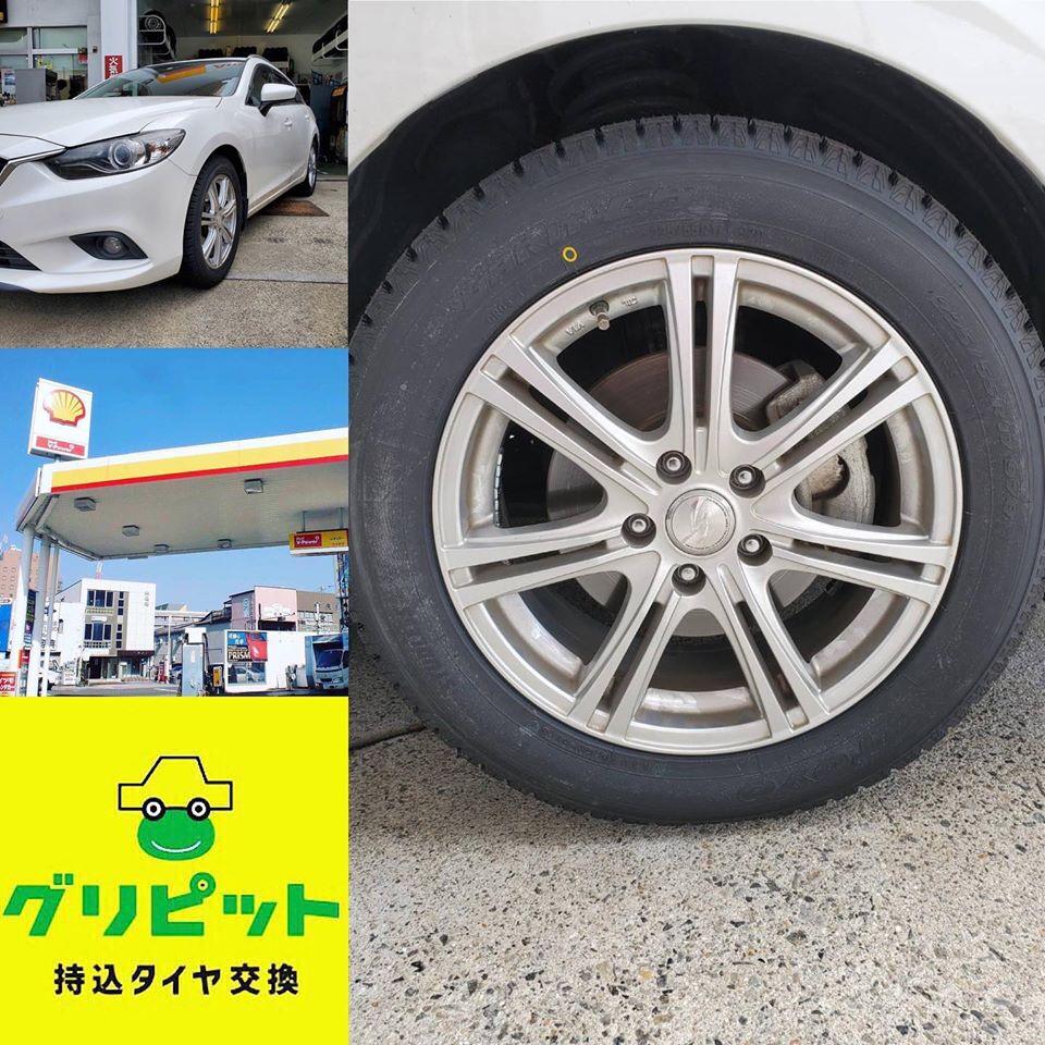 桑名市、持ち込みタイヤ交換 シェル 桑名店 アテンザ ワゴン 225/55R17 4本7000円