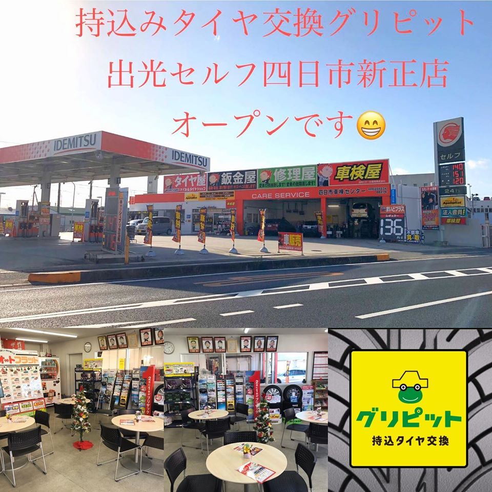 四日市市、持ち込みタイヤ交換 出光 セルフ四日市新正店 マツダ CX-3 215/60R16 4本6000円
