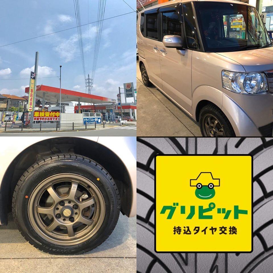 名古屋市、持ち込みタイヤ交換 出光 セリエ五反田SS ホンダ N-BOX 155/65R14 4本5000円