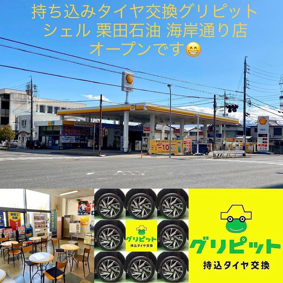 津市、持ち込みタイヤ交換 シェル 栗田石油 海岸通り店 ホンダ N-BOX 155/65R14 4本5000円