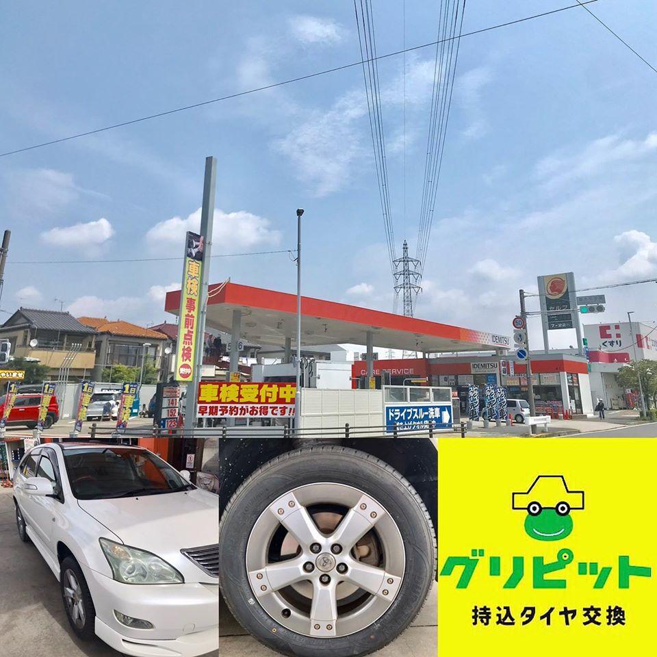 愛知県名古屋市、タイヤ持ち込み交換 出光 セリエ五反田SS トヨタ ハリアー 235/55R18 2本4500円