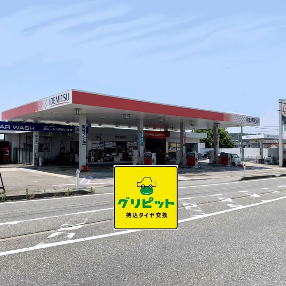 富山県富山市に、持ち込みタイヤ交換 グリピット 加盟店 (出光 神通大橋SS)オープンいたしました!!