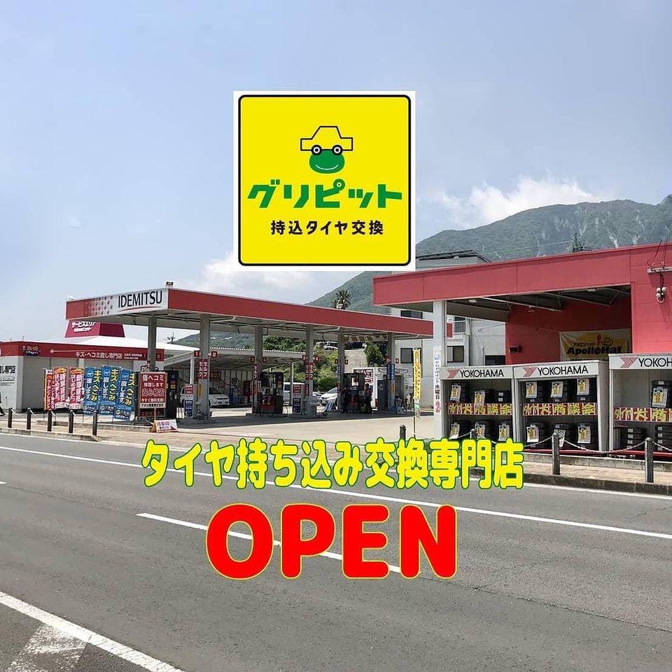 長崎県島原市に、持ち込みタイヤ交換 グリピット 加盟店 (出光 ハーテック島原外港SS)オープンいたしました!!