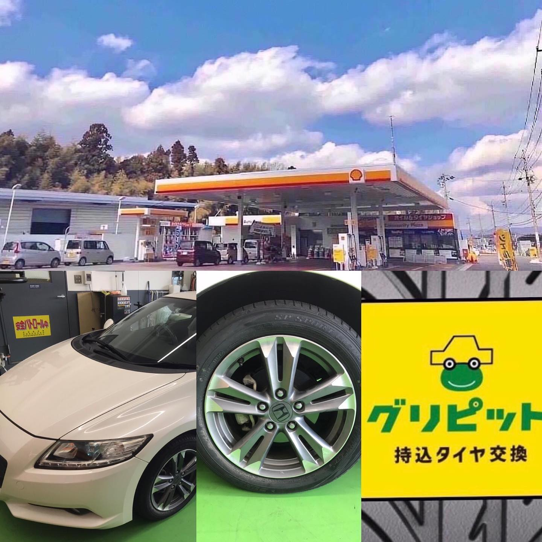 【話題の節約術】タイヤ持ち込み交換 シェル セルフニューハートSS ホンダ  CRZ  195/55R16 4本6000円
