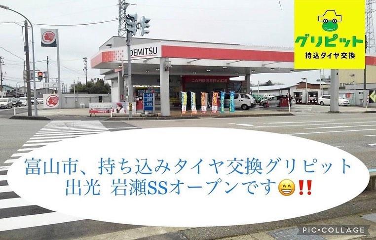 富山県富山市に、持ち込みタイヤ交換 グリピット 加盟店 (出光 岩瀬SS)オープンいたしました!!