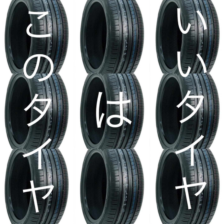 ネットでタイヤ購入を検討中の皆様、このアジアンタイヤご存知ですか? 持込みタイヤ交換グリピットは年間4万本の交換実績から、皆様がどのようなタイヤを購入されているか、集計してみました。 本日は215/45R17のタイヤです。 ブランド: ZEETEX HP2000 vfm オートウェイで販売中のアジアンタイヤですがこのタイヤ評判いいです。アジアンタイヤなので正直どうなの?と思いますが、一度お試しください。 4本18160円+グリピット交換料7700円 総額25860円